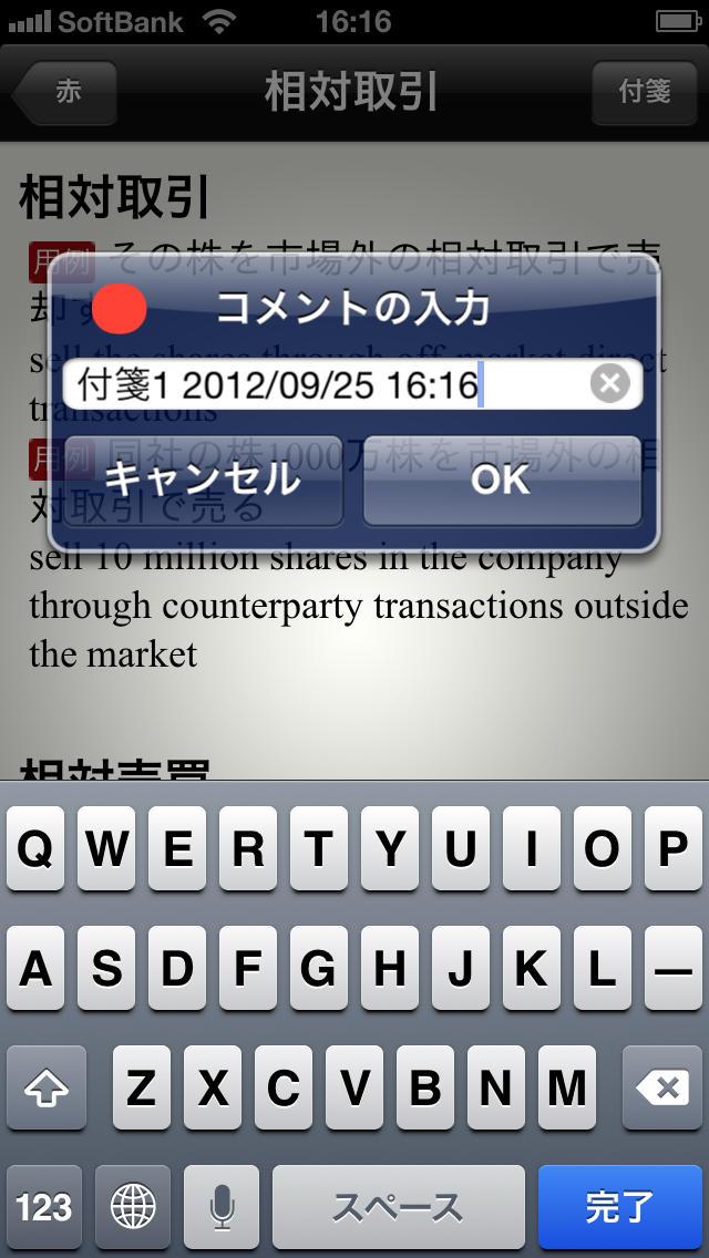 【用例中心】経済ビジネス英語表現辞典のスクリーンショット_4