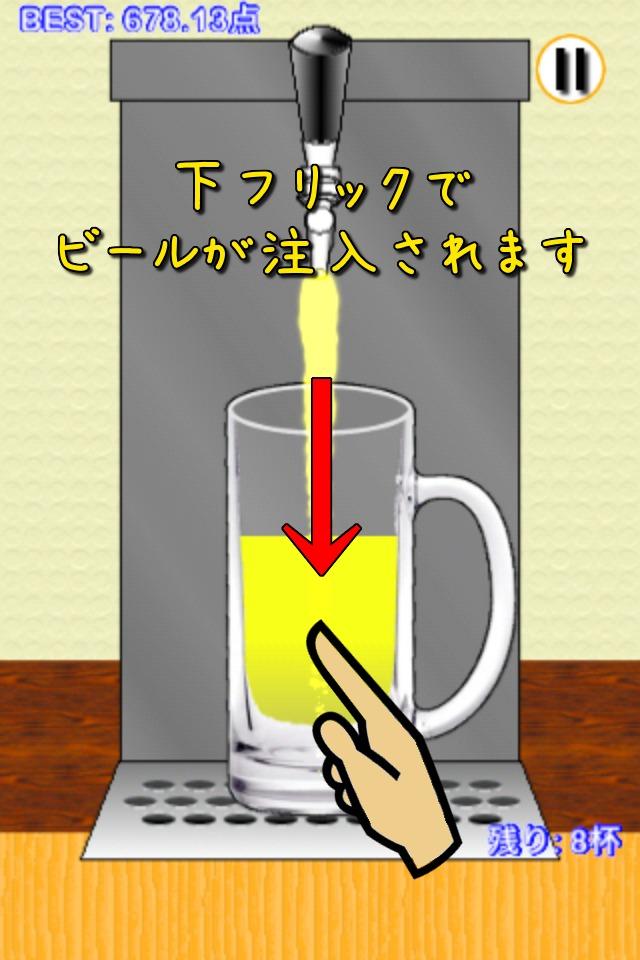 ビールで黄金比率のスクリーンショット_2