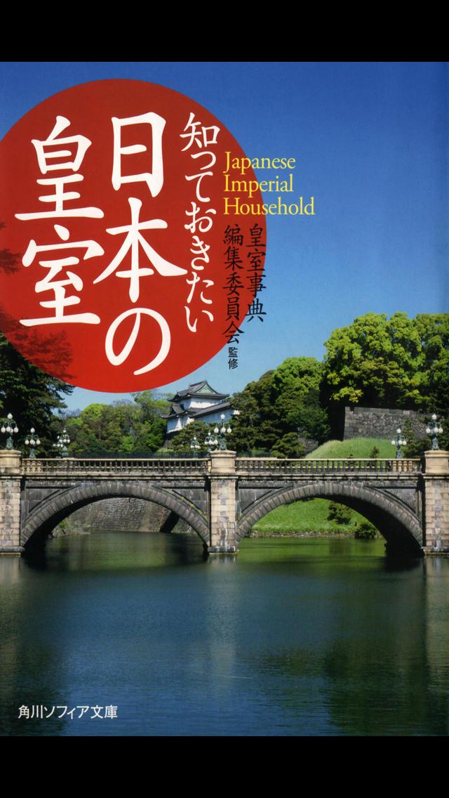 日本の皇室(知っておきたいシリーズ)のスクリーンショット_1