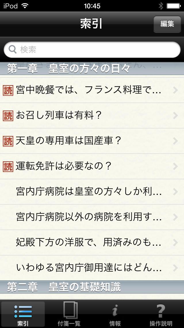 日本の皇室(知っておきたいシリーズ)のスクリーンショット_2