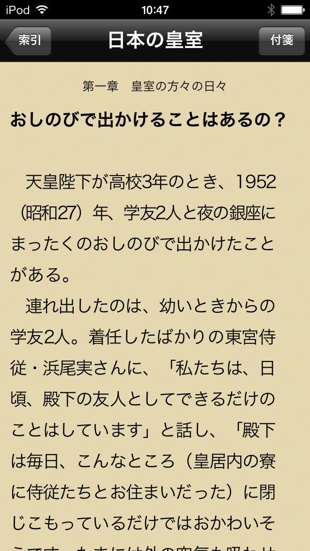 日本の皇室(知っておきたいシリーズ)のスクリーンショット_3