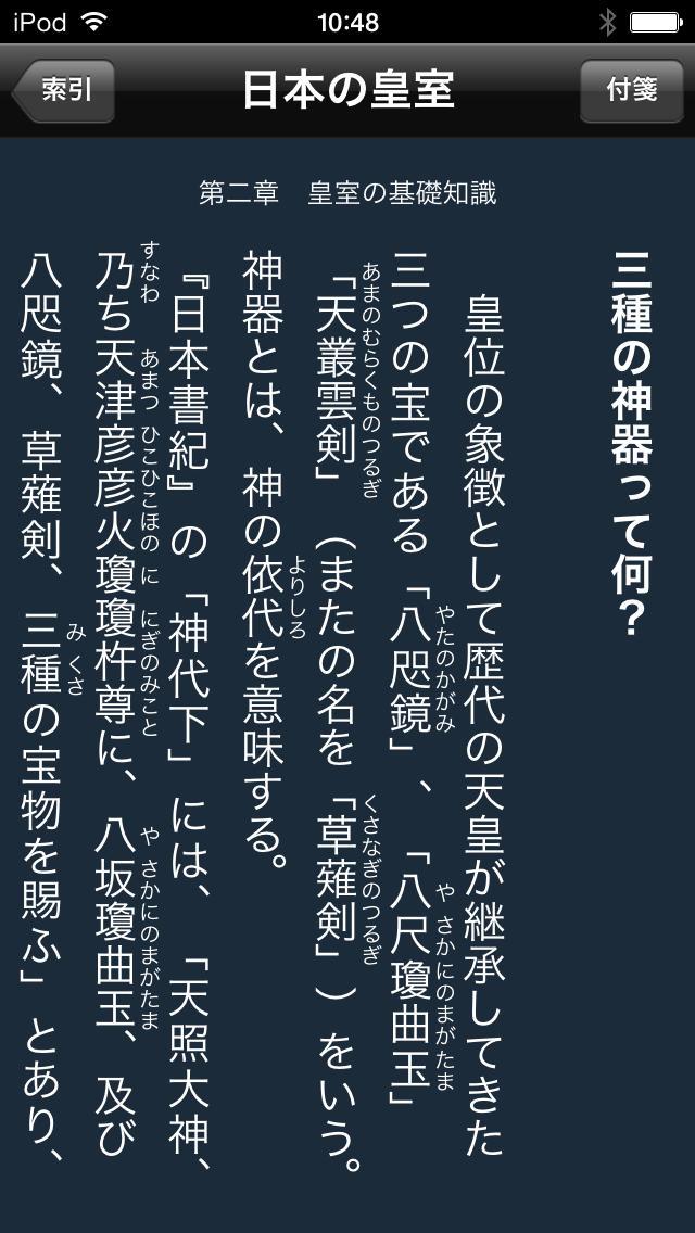 日本の皇室(知っておきたいシリーズ)のスクリーンショット_4