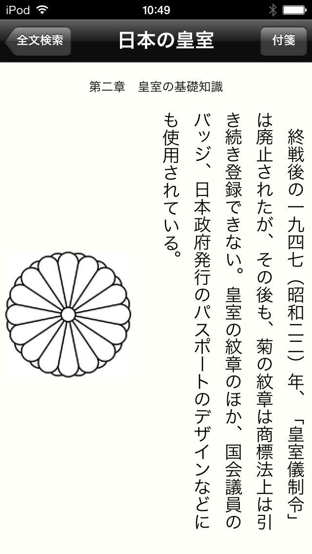 日本の皇室(知っておきたいシリーズ)のスクリーンショット_5