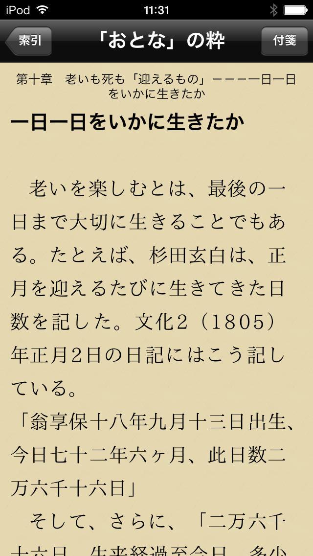江戸に学ぶ「おとなの」粋(シリーズ江戸学)のスクリーンショット_4