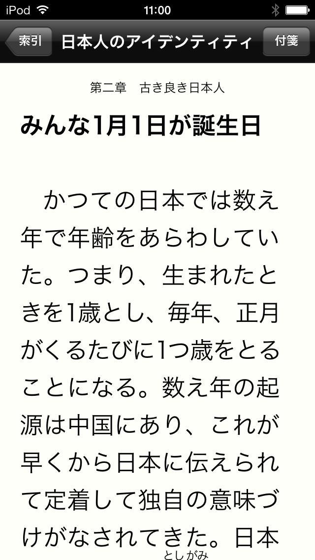 日本人のアイデンティティ(知っておきたいシリーズ)のスクリーンショット_3