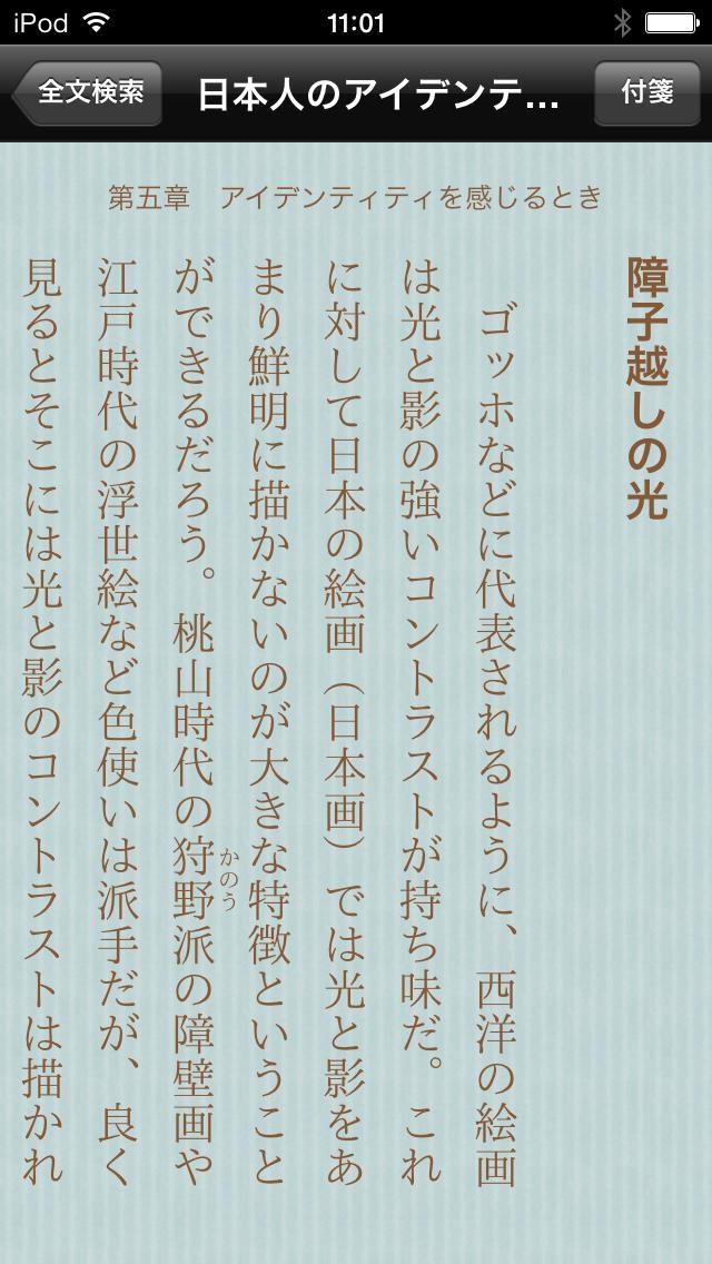 日本人のアイデンティティ(知っておきたいシリーズ)のスクリーンショット_4