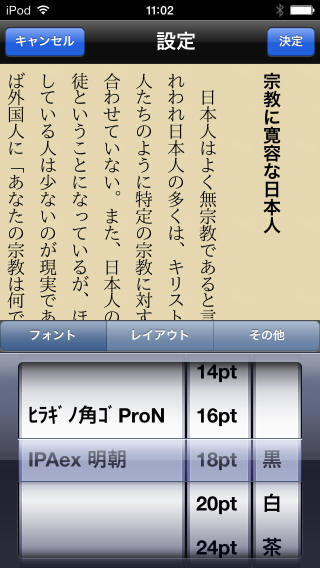 日本人のアイデンティティ(知っておきたいシリーズ)のスクリーンショット_5