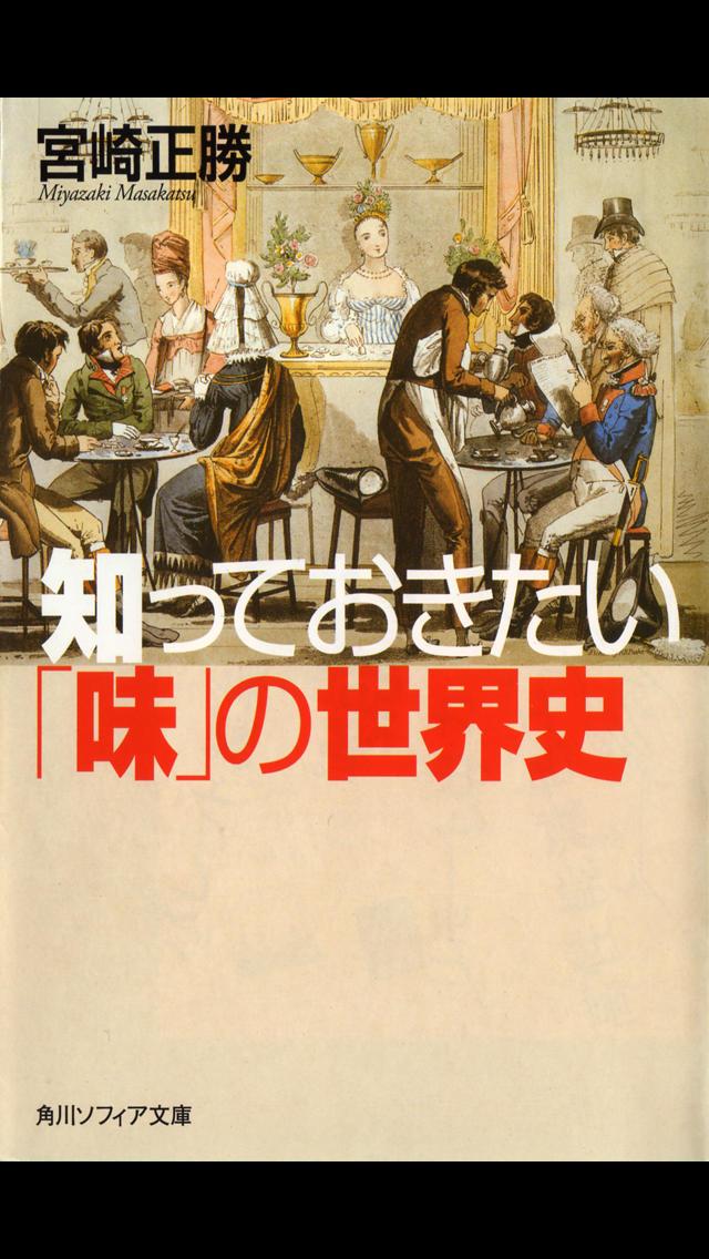 「味」の世界史(知っておきたいシリーズ)のスクリーンショット_1