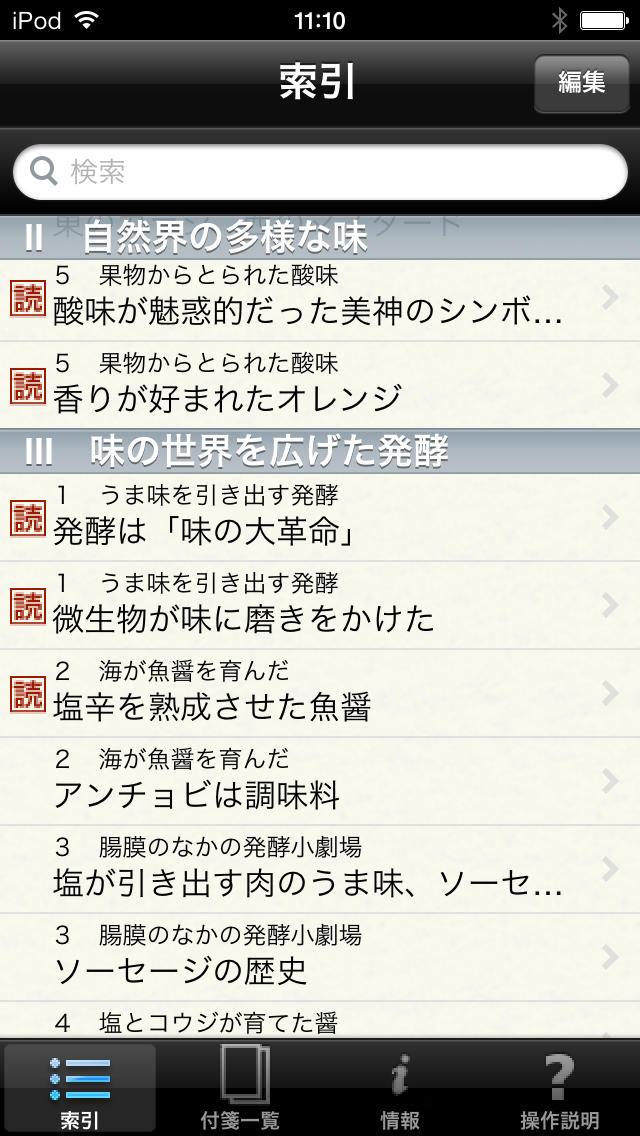 「味」の世界史(知っておきたいシリーズ)のスクリーンショット_2
