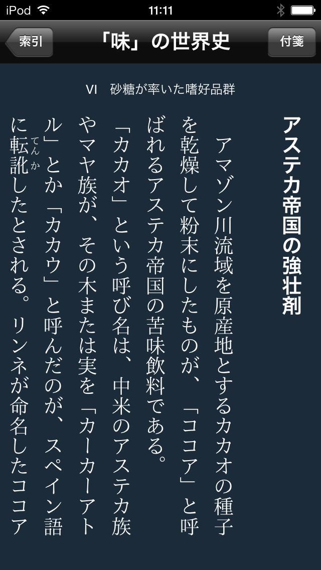 「味」の世界史(知っておきたいシリーズ)のスクリーンショット_4