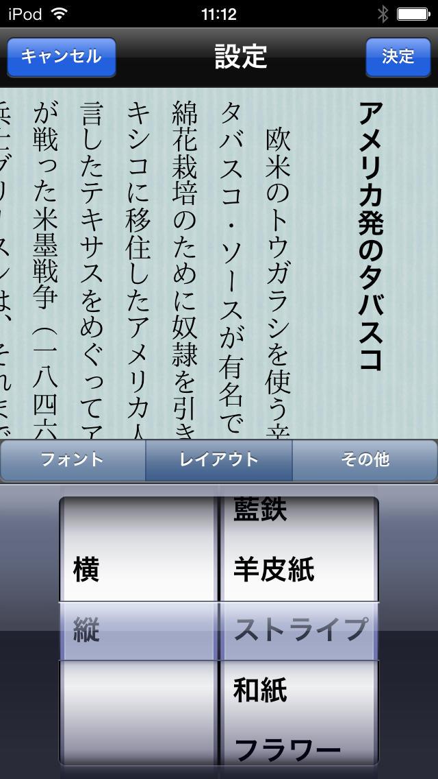 「味」の世界史(知っておきたいシリーズ)のスクリーンショット_5