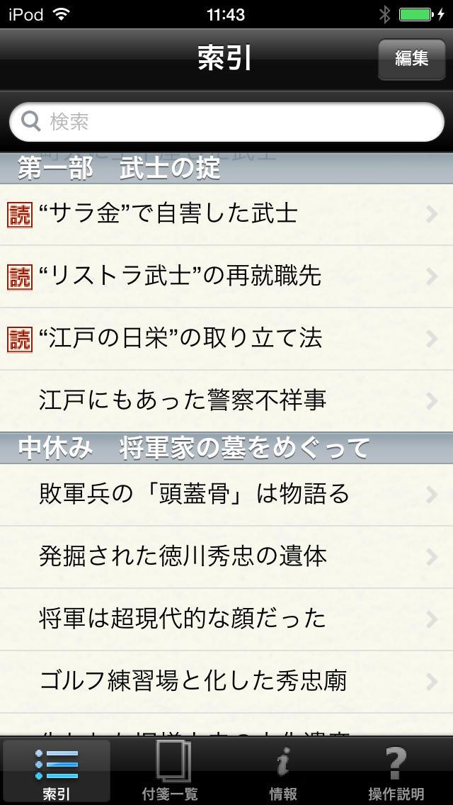 江戸の金・女・出世(シリーズ江戸学)のスクリーンショット_2