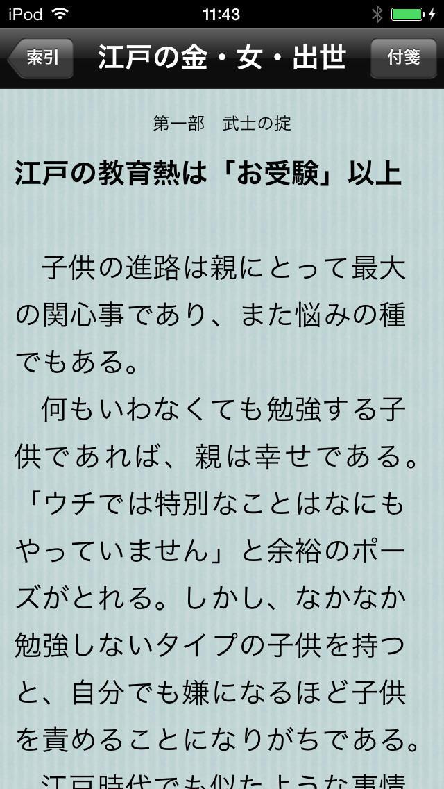 江戸の金・女・出世(シリーズ江戸学)のスクリーンショット_3