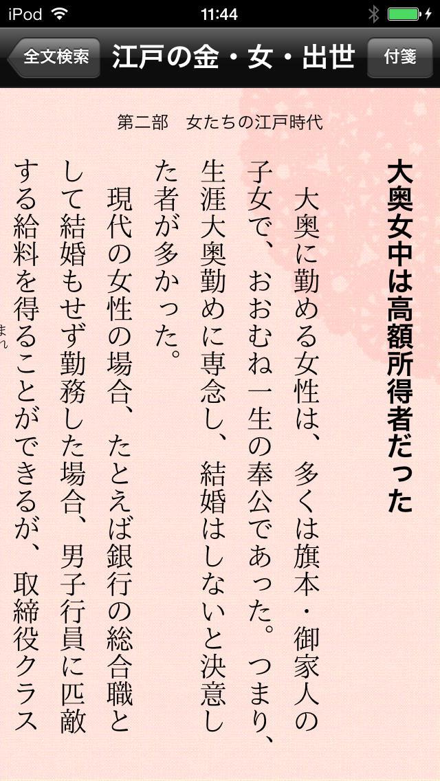 江戸の金・女・出世(シリーズ江戸学)のスクリーンショット_4