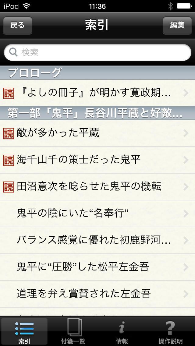 旗本たちの昇進競争 鬼平と出世(シリーズ江戸学)のスクリーンショット_2