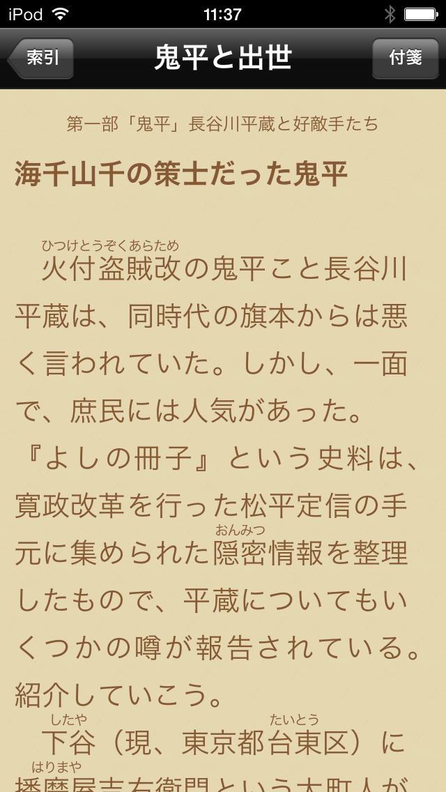 旗本たちの昇進競争 鬼平と出世(シリーズ江戸学)のスクリーンショット_3