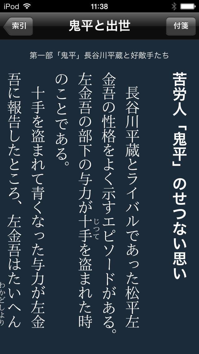 旗本たちの昇進競争 鬼平と出世(シリーズ江戸学)のスクリーンショット_4