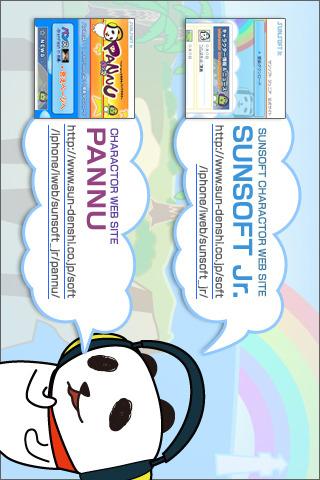 パンヌ - BrainFlash in 沖縄 -のスクリーンショット_2