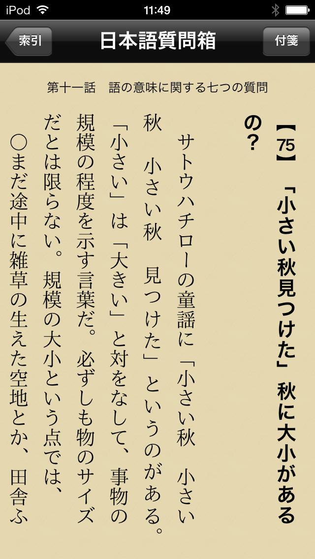 日本語質問箱のスクリーンショット_3