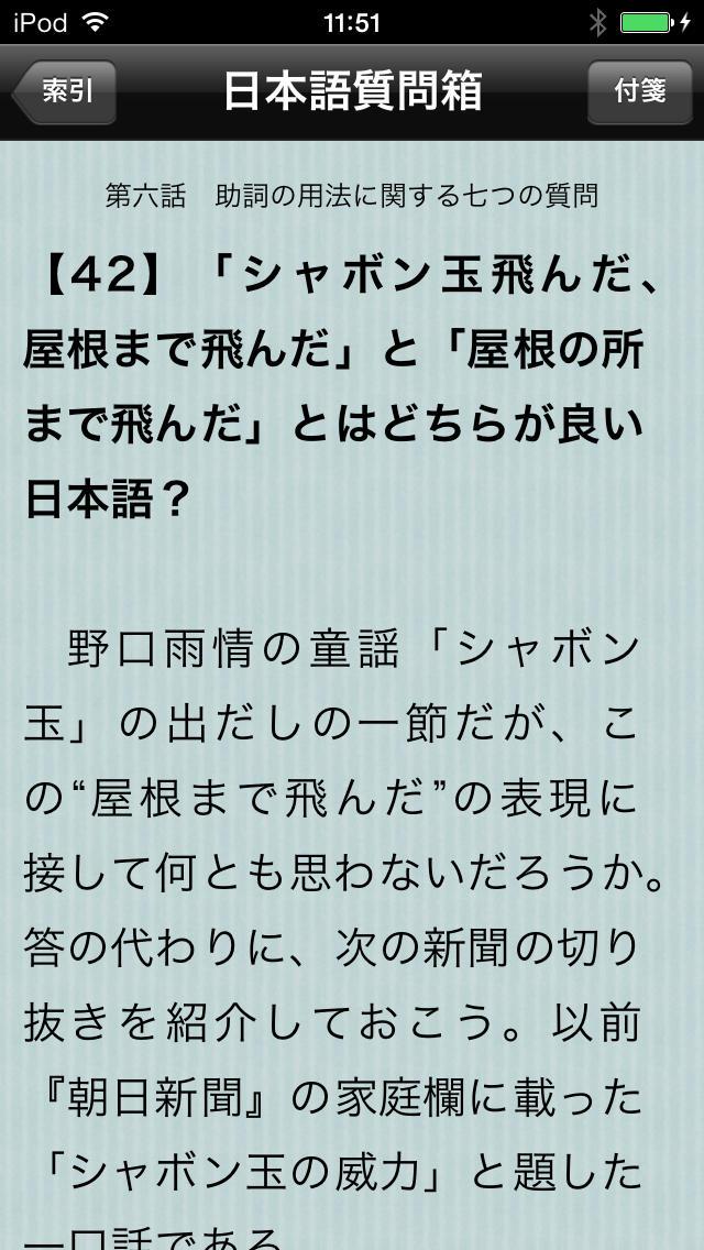 日本語質問箱のスクリーンショット_4