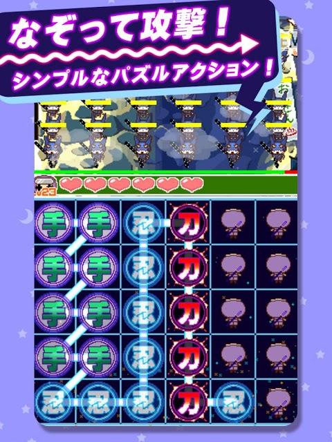なぞりーの・NINJAのスクリーンショット_2