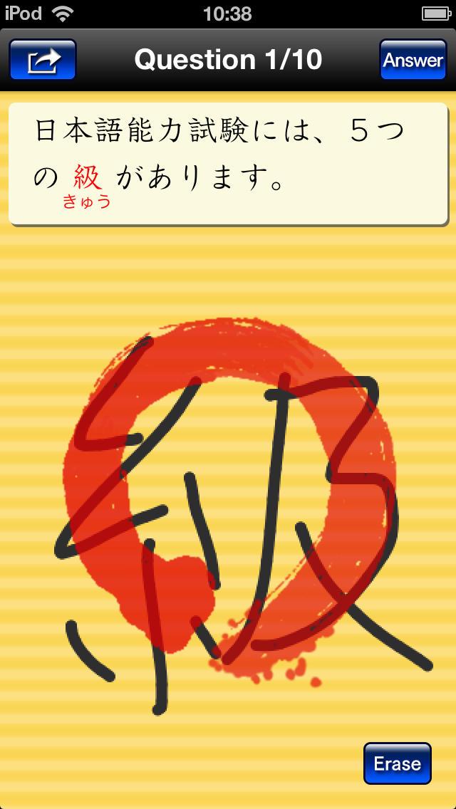Perfect Master Kanjiのスクリーンショット_3