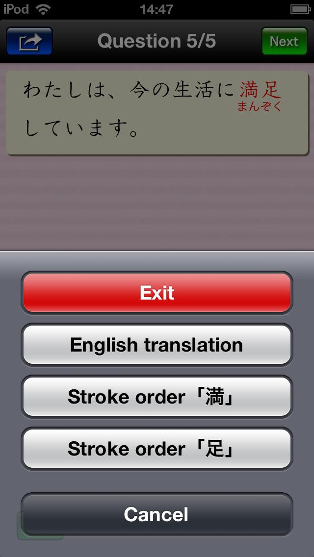 Perfect Master Kanjiのスクリーンショット_4