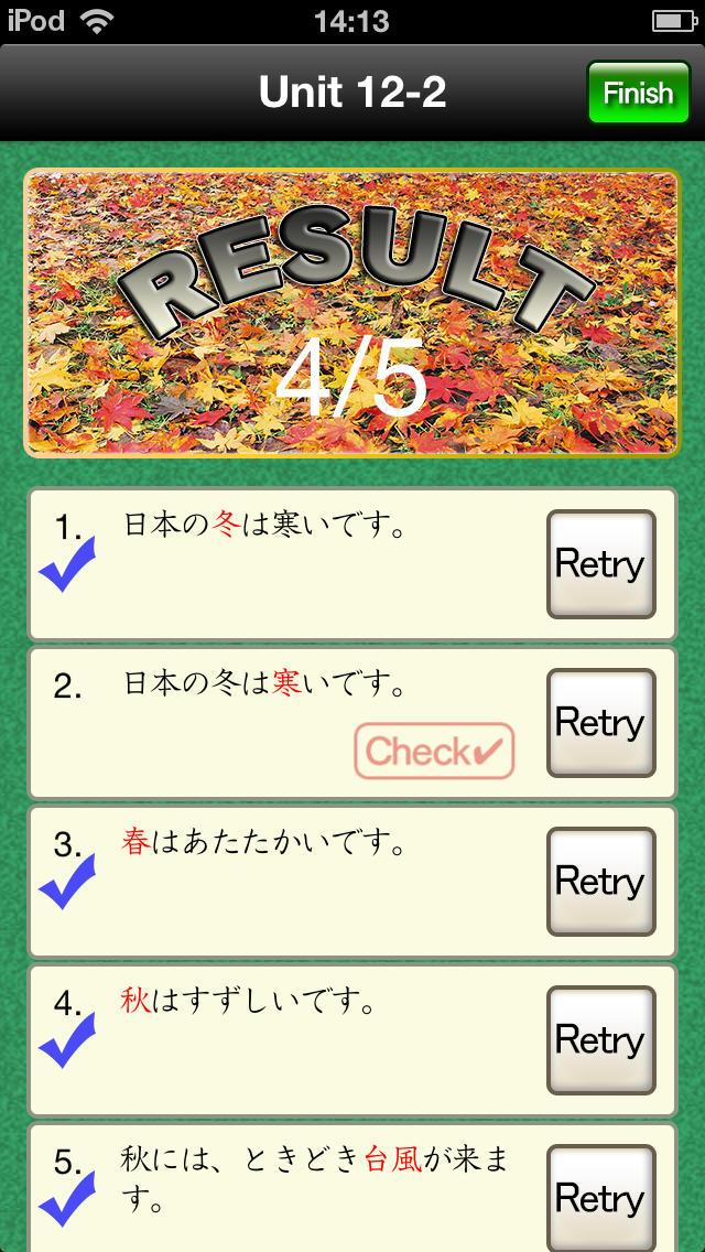 Perfect Master Kanjiのスクリーンショット_5