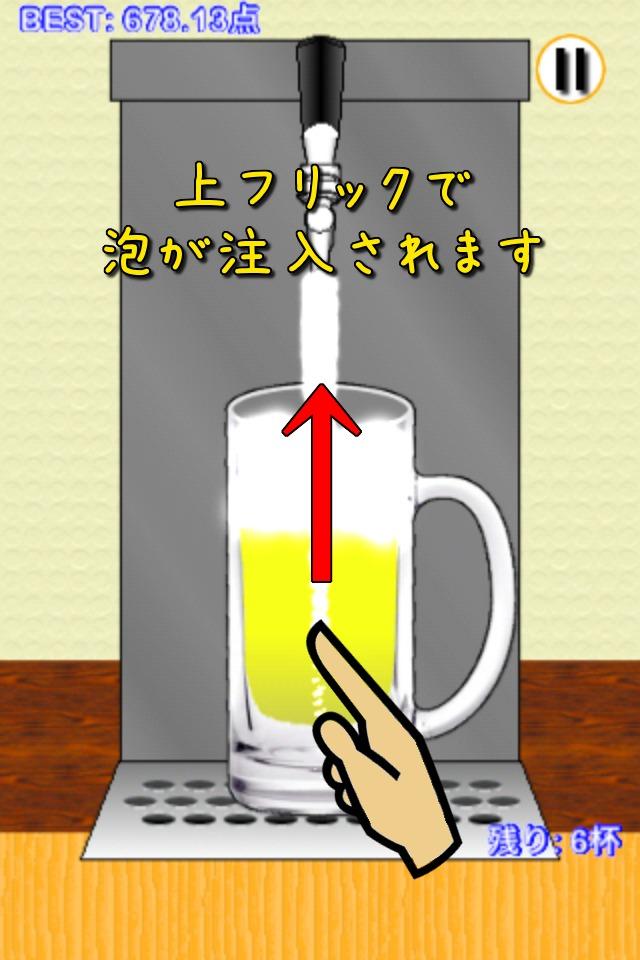 ビールで黄金比率のスクリーンショット_3