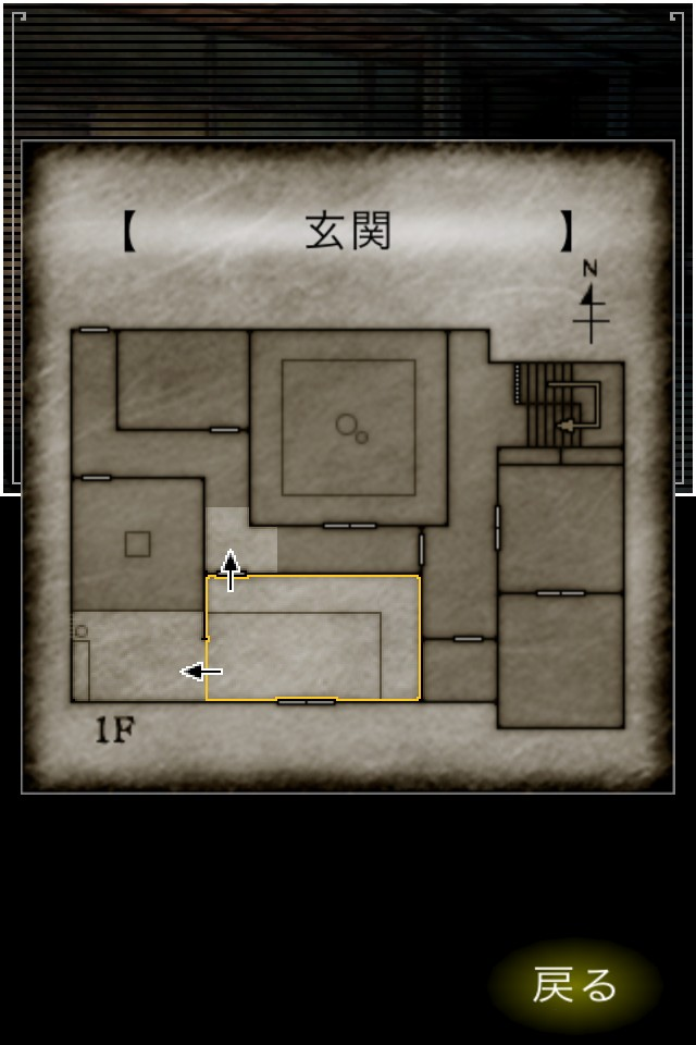 迷ヒ家ノ鬼のスクリーンショット_4