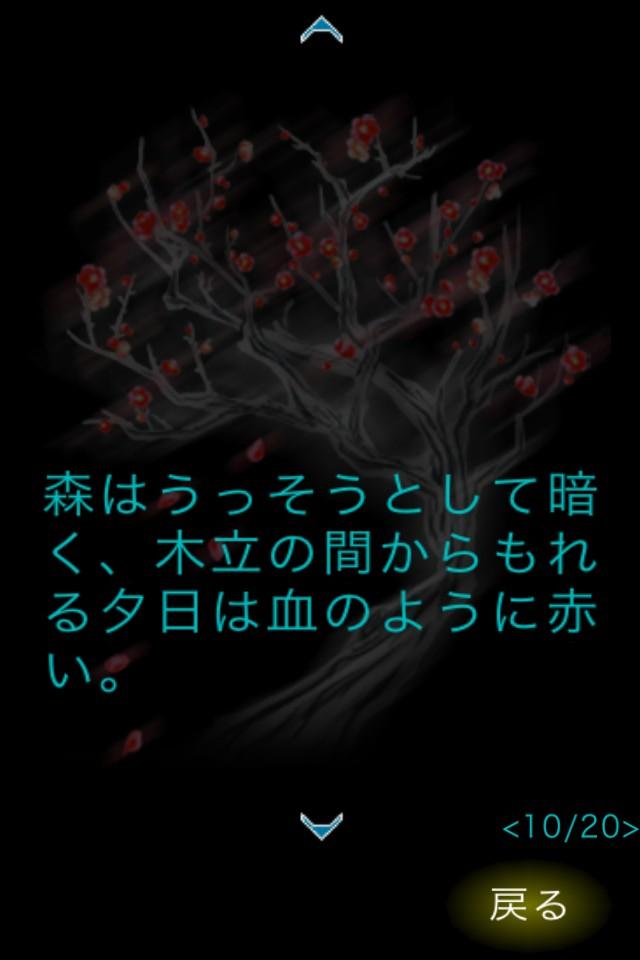 迷ヒ家ノ鬼のスクリーンショット_5