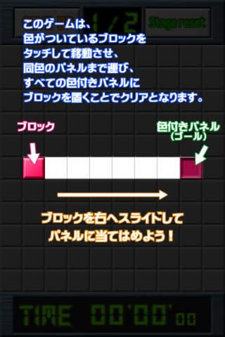 B-LOCKのスクリーンショット_2