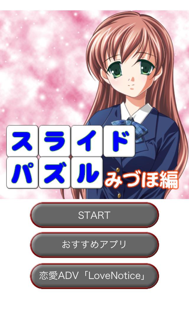 LoveNoticeスライドパズルみづほ編のスクリーンショット_5
