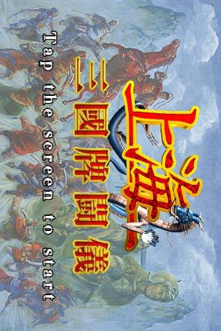 上海 三国牌闘儀のスクリーンショット_1