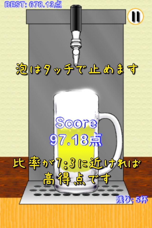 ビールで黄金比率のスクリーンショット_4
