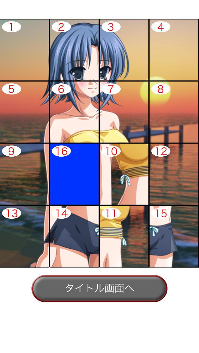 LoveNoticeスライドパズルゆりこ編のスクリーンショット_1