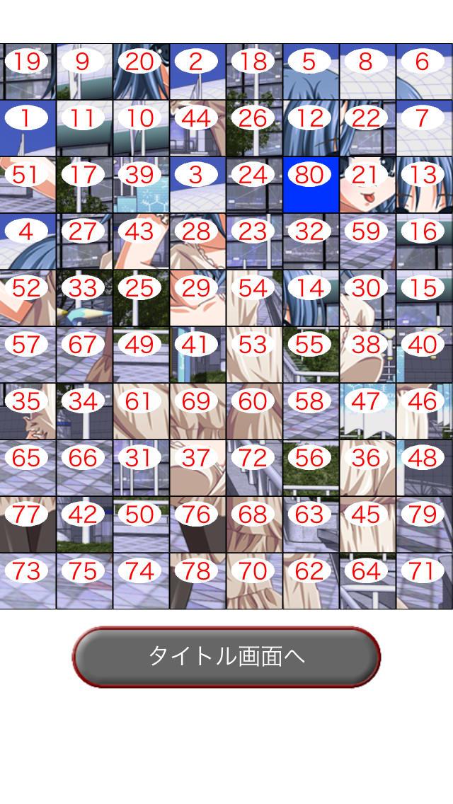 LoveNoticeスライドパズルゆりこ編のスクリーンショット_4