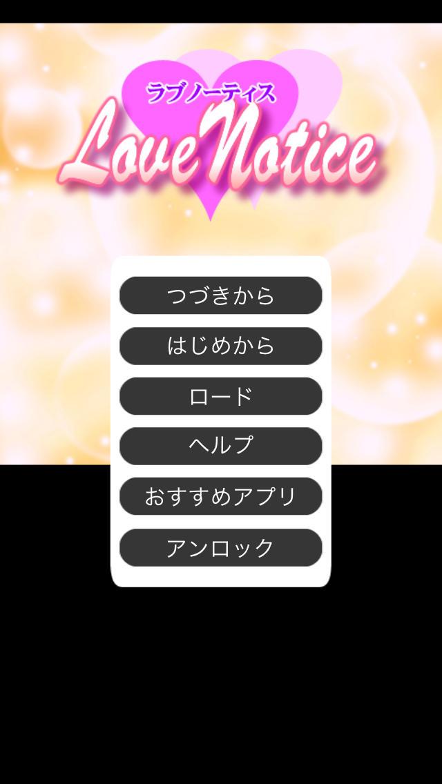 Love Noticeのスクリーンショット_5