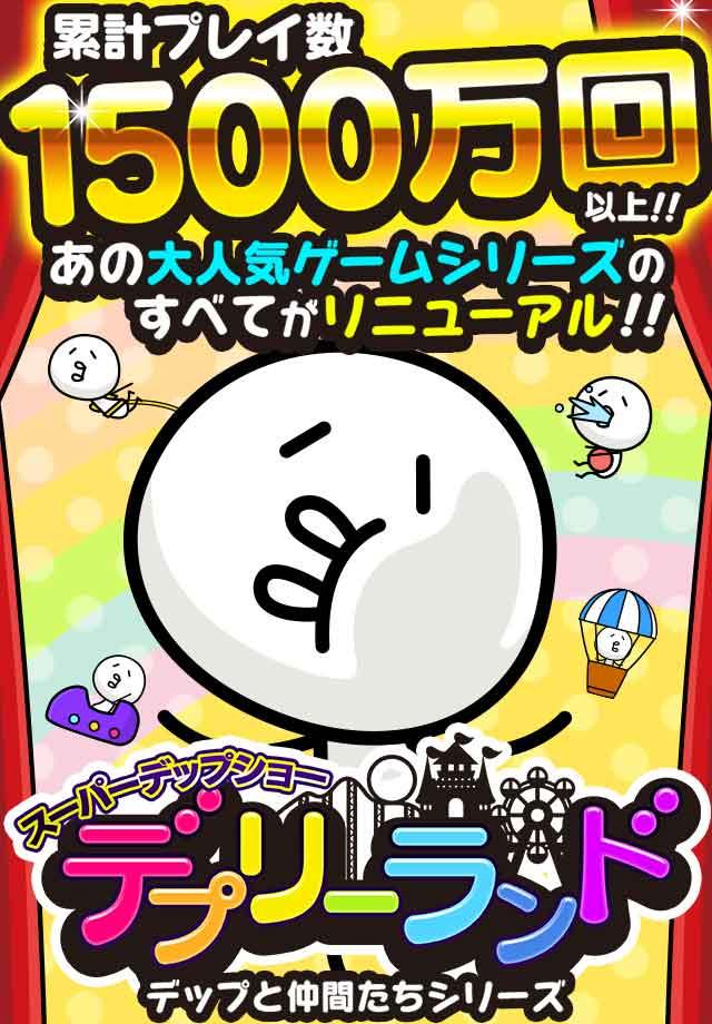 【無料ゲーム】デプリーランドのスクリーンショット_1
