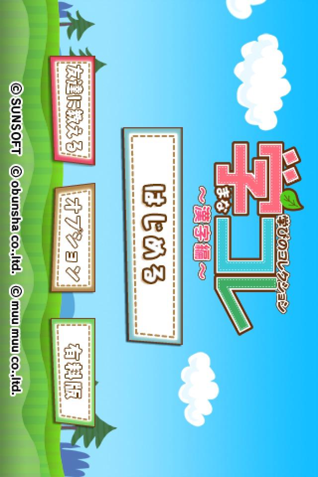 学コレ 漢字編 -無料版-のスクリーンショット_1