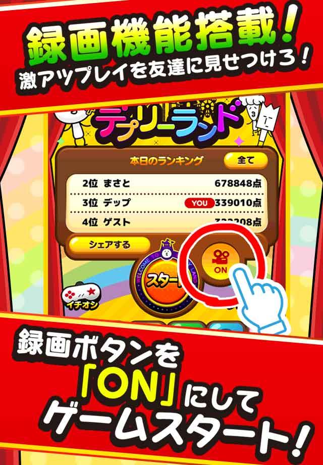 【無料ゲーム】デプリーランドのスクリーンショット_4
