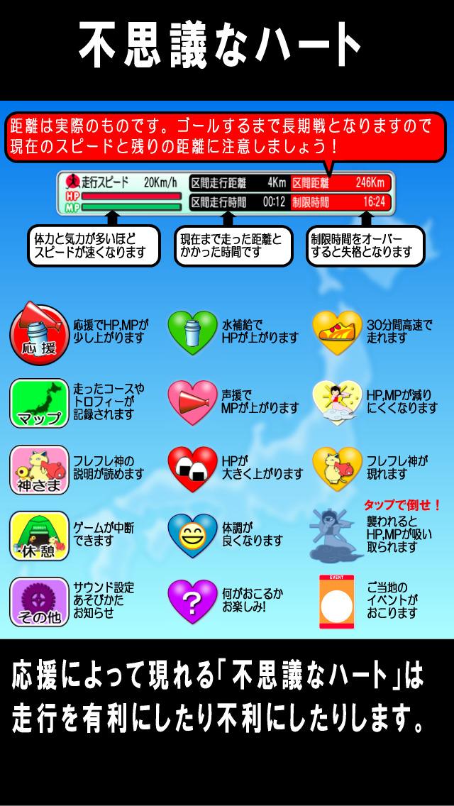 フレフレランナー 日本縦断のスクリーンショット_3