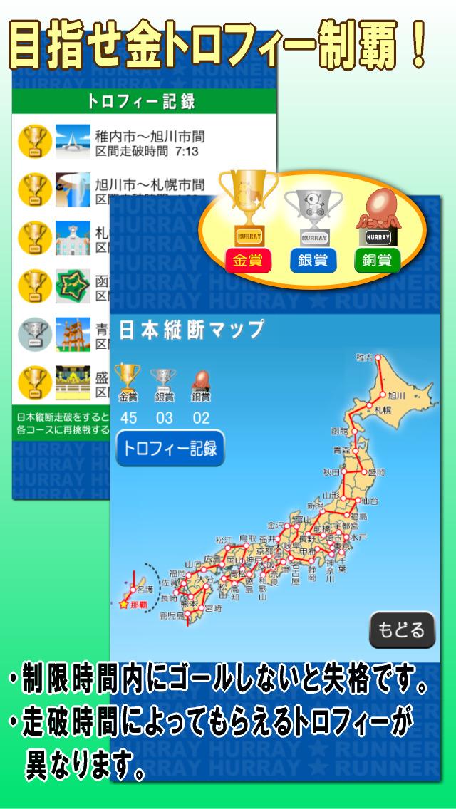 フレフレランナー 日本縦断のスクリーンショット_5