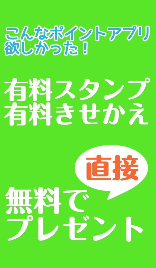 【無料】タダで有料スタンププレゼント「タダスタ」のスクリーンショット_1