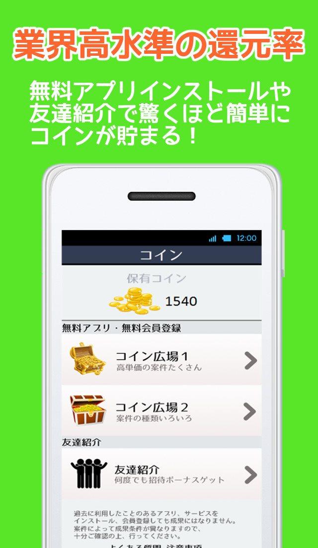 【無料】タダで有料スタンププレゼント「タダスタ」のスクリーンショット_3
