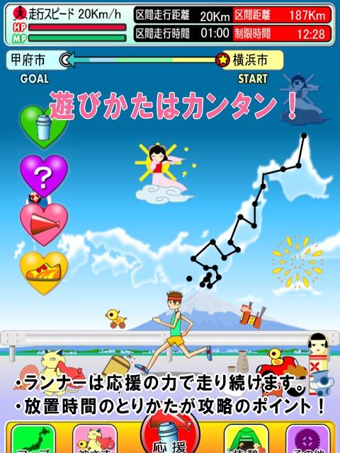 フレフレランナー 日本縦断のスクリーンショット_2