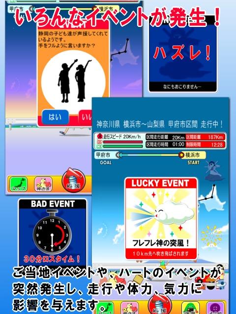 フレフレランナー 日本縦断のスクリーンショット_4