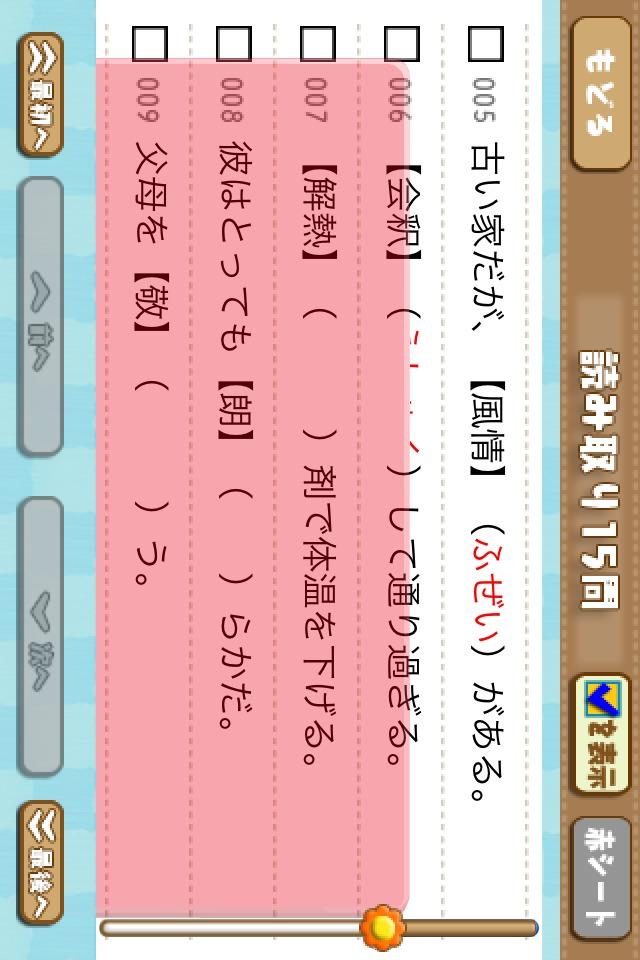 学コレ 漢字編 -無料版-のスクリーンショット_4