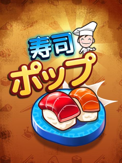 寿司ポップ for Kakaoのスクリーンショット_1