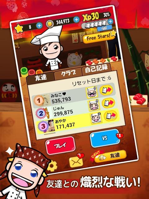 寿司ポップ for Kakaoのスクリーンショット_5